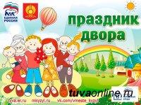 В трех микрорайонах Кызыла пройдут праздники дворов