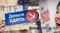 Все МФО Тувы выбрали статус микрокредитных компаний