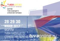 Пленарная сессия форума «Тува будущего: стратегия перемен» будет доступна в онлайн-режиме