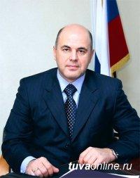 Михаил Мишустин: Комфортный переход налогоплательщиков на онлайн кассы – приоритетная задача для налоговых органов