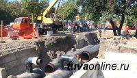 В Туве продолжается подготовка объектов ТЭК и ЖКХ к отопительному сезону