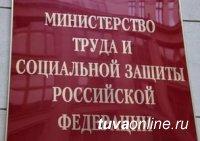 Минтруд России проводит опрос граждан о мерах по повышению рождаемости