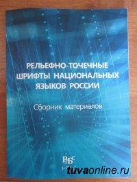 Тувинский шрифт для незрячих читателей представлен в специальном всероссийском сборнике