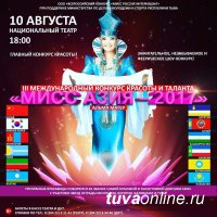 В Кызыле 10 августа пройдет «Мисс Азия Альма Матер»