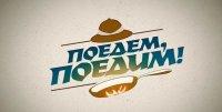 Программа телеканала НТВ «Поедем, поедим!» приедет в Туву на Фестиваль тувинской баранины