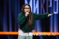 Стендап-комик из Тувы будет выступать в команде Руслана Белого  в программе «Открытый микрофон» на ТНТ