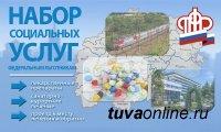 До 1 октября льготникам Тувы необходимо определиться с набором социальных услуг