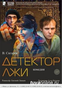 """Комедия """"Детектор лжи"""" на сцене Национального театра Тувы 21 сентября"""