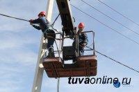 Компания АО «Тываэнерго» извещает