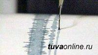Землетрясение с интенсивностью сотрясений в 5,8 балла произошло в 22 км от села Кунгуртуг (Тува)