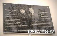 Установлена мемориальная доска в память о первых тувинских ученых-почвоведах