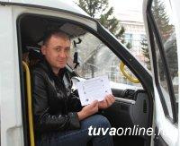 Полицейские Кызыла призывают население быть бдительными к своему имуществу при поездке в общественном транспорте