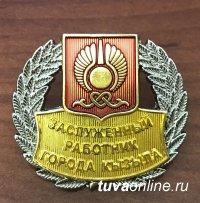 Заведующей «Московским» детским садом Ларисе Феденковой присвоено звание «Заслуженный работник города Кызыла»