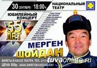 Свой юбилей Мерген Шойдан отметит концертом в Национальном театре