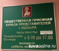 В Общественной приемной Хурала представителей Кызыла 2 октября пройдет прием граждан по вопросам дошкольного образования