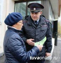 Полицейские Тувы и общественники привлекли внимание пожилых людей к акции «Стоп мошенники»
