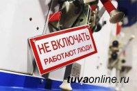 """""""Тываэнерго"""" уведомляет о плановых отключениях с 3 октября"""