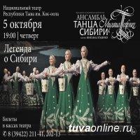 В Кызыле 5 октября выступит прославленный танцевальный коллектив из Красноярска