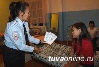 """Полиция Тувы проводит профилактическое мероприятие """"Первокурсник"""""""