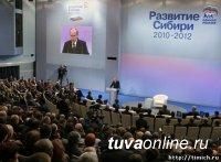 Тува представила свои ключевые проекты на окружной партийной конференции в Новосибирске