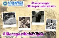 vk.com/antuva: Конкурс Ассамблеи Народов Тувы «Молодая моя мама»