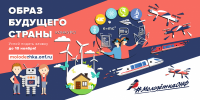 Жители Республики Тыва могут поучаствовать в новом конкурсе от молодежного крыла ОНФ «Образ будущего страны»