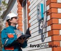 Тываэнерго проверит показания электросчетчиков у всех жителей Тувы