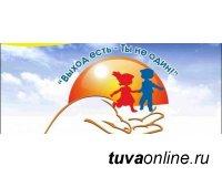 В Туве работает телефон доверия