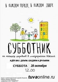 """""""Городская среда"""": Жильцы многоквартирных домов Кызыла выйдут на субботник"""