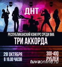 """Лучшие ВИА Тувы будут бороться за главный приз конкурса """"Три аккорда"""""""