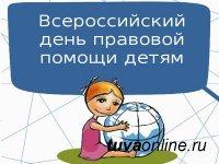 В Туве 20 ноября пройдет День правовой помощи детям