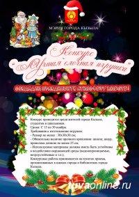 Мэрия Кызыла до 30 ноября принимает елочные игрушки на городской конкурс