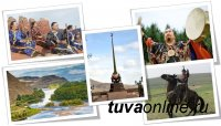 Тува: Придумай туристский бренд и выиграй фотоаппарат!