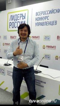 Вячеслав Моломдай (Тува) в полуфинале конкурса «Лидеры России»