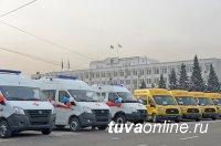 В Туве 35 учреждений социальной сферы получили новый автотранспорт