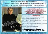 17 декабря в Кызыле пройдет II Межрегиональный конкурс-фестиваль композиторов и исполнителей им. Владимира Тока
