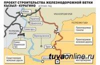 Минтранс опубликовал предложение инвестора о готовности построить железнодорожную ветку «Элегест-Кызыл-Курагино»