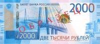 Банкноты номиналом 2000 рублей поступили в Туву