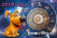 Гороскоп на 2018 год для знаков Зодиака