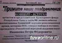 Тувинское землячество в Москве поздравило бойца Тувинской народно-революционной армии, генерал-майора в отставке Петра Иванкова с 90-летием