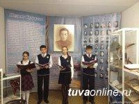 В Туве пройдет конкурс среди школьных музеев