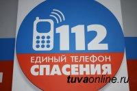 Все жители Кызыла охвачены возможностью экстренной связи по телефону 112