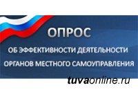 Жители Тувы могут оценить деятельность руководства муниципалитетов на сайте gov.tuva.ru