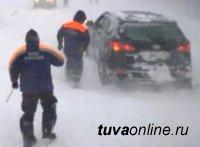 В Туве спасатели продолжают оказывать помощь автомобилистам