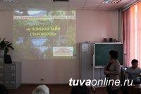 Библиотеки Тувы включатся в поддержку туриндустрии республики