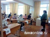 В Туве 290 выпускников 11-х классов приняли участие в апробация ЕГЭ по русскому языку