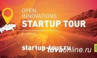 Продолжается прием заявок на участие в Open Innovations Startup Tour