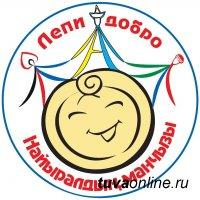 """В Туве состоится первый кулинарный флешмоб """"Лепи добро!"""""""