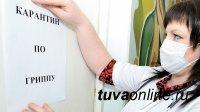 В школах Кызыла объявлен недельный карантин
