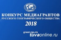 До 2 марта можно подать заявки в РГО на медиагрант